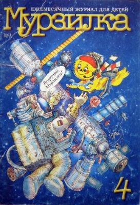 либо журналы о космосе с картинками ожидала