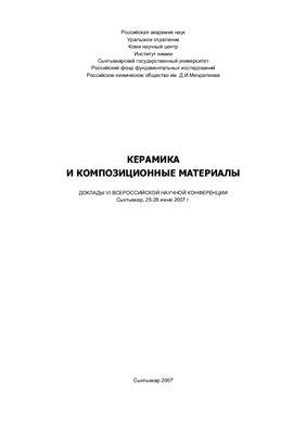 Керамика и композиционные материалы. Доклады VI Всероссийской научной конференции