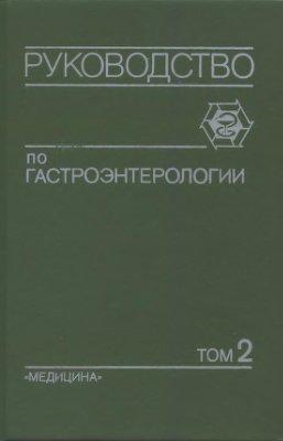 Комаров Ф.И., Гребенев А.Л. Руководство по гастроэнтерологии Том 2