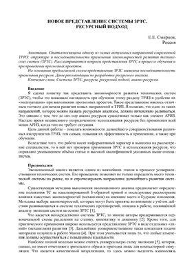 Смирнов Е.Е. Новое представление системы закономерностей развития технических систем: ресурсный подход