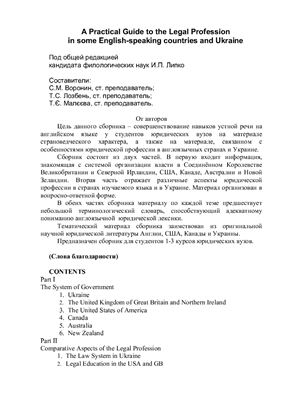 Липко И.П. (ред.) A Practical Guide to the Legal Profession in some English-speaking countries and Ukraine