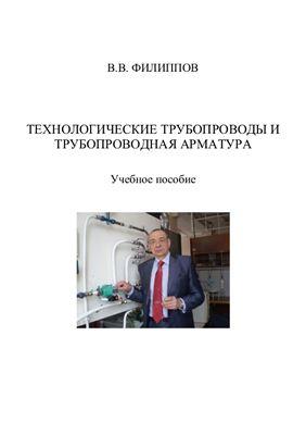 Филиппов В.В. Технологические трубопроводы и трубопроводная арматура