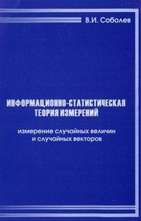 Соболев В.И. Информационно-статистическая теория измерений. Измерение случайных величин и случайных векторов