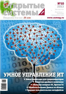 Открытые системы 2013 №10