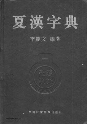 Ли Фаньвэнь Li Fanwen 李范文 Тангутско-китайский словарь 夏汉字典