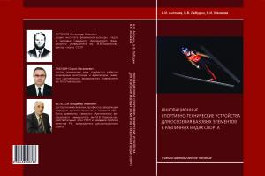 Лабудин Б.В., Мелехов В.И., Антонов А.И. Инновационные спортивно-технические устройства для освоения базовых элементов в различных видах спорта