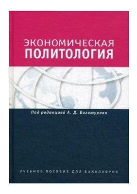 Богатуров А.Д. (ред.) и др. Экономическая политология: Отношения бизнеса с государством и обществом