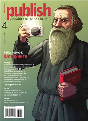 Publish 2013 №04 (156) апрель