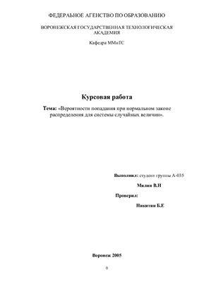 Милин В.Н. Вероятности попадания при нормальном законе распределения для системы случайных величин