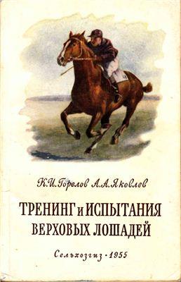 Горелов К.И., Яковлев А.А. Тренинг и испытания верховых лошадей