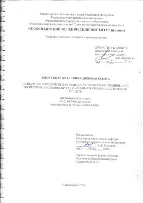 Назначение и производство судебной строительно-технической экспертизы: уголовно-процессуальные и криминалистические аспекты