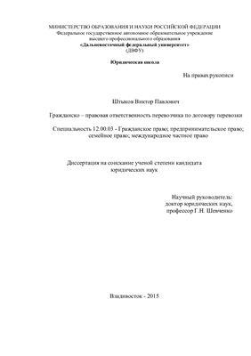 Штыков В.П. Гражданско-правовая ответственность перевозчика по договору перевозки