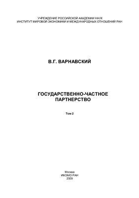 Варнавский В.Г. Государственно-частное партнерство. Т. II