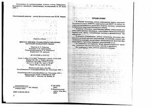 Отаров И.М. Вопросы лексики, грамматики и семантики карачаево-балкарского языка