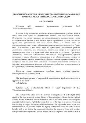 Султанов А.Р. Правовые последствия немотивированности ненормативных правовых актов при их оспаривании в судах