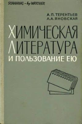 Терентьев А.П., Яновская Л.А. Химическая литература и пользование ею