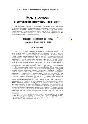 Алексеев И.С. Некоторые соображения по поводу дискуссии Эйнштейна и Бора