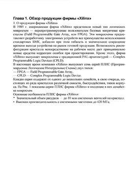 Кнышев Д.А., Зотов В.Ю., Кузелин М.О. Современные семейства ПЛИС фирмы Xilinx
