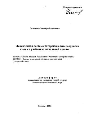 Садыкова Эльвира Равилевна. Лексическая система татарского литературного языка в учебниках начальной школы