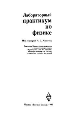 Ахматов А.С., Андреевский В.М., Кулаков А.И. и др. Лабораторный практикум по физике