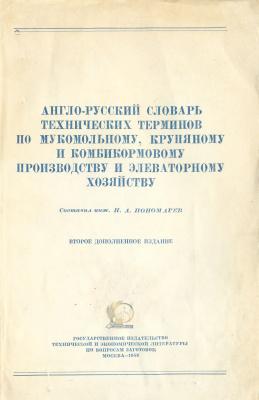 Пономарев Н.А. Англо-русский словарь технических терминов по мукомольному, крупяному и комбикормовому производству и элеваторному хозяйству