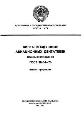 ГОСТ 21664-76. Винты воздушные авиационных двигателей. Термины и определения