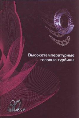Иванов М.Я. Высокотемпературные газовые турбины