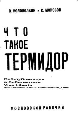 Колоколкин В., Моносов С. Что такое термидор