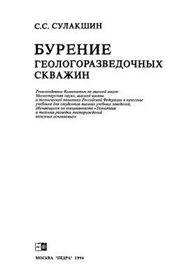 Сулакшин С.С. Бурение геологоразведочных скважин