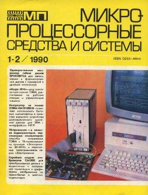Микропроцессорные средства и системы 1990 №01-02
