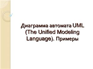 Диаграмма автомата UML (The Unified Modeling Language). Примеры