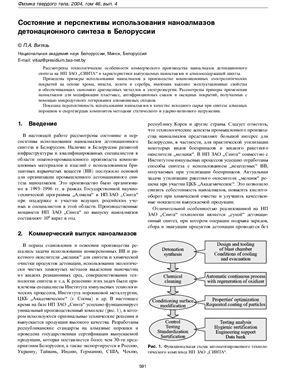 Витязь П.А. Состояние и перспективы использования наноалмазов детонационного синтеза в Белоруссии