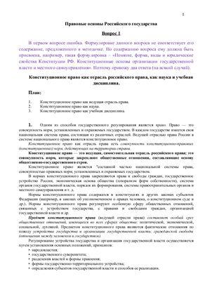 Ответы на ГОСы по правовым основам Российского государства