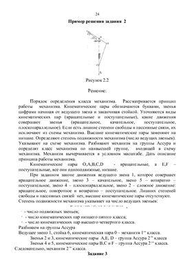 Задачи по прикладной механике с решениями бесплатно решение задачи 643 математика 5 класс виленкин