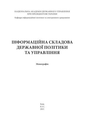 Соловйов С.Г. та ін., Грицяк Н.В. (ред.) Інформаційна складова державної політики та управління