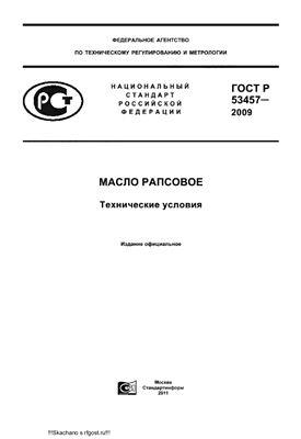 ГОСТ Р 53457-2009 Масло рапсовое. Технические условия