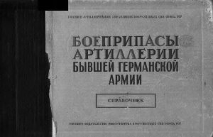Снитко К.К. (ред) Боеприпасы артиллерии бывшей германской армии. Справочник