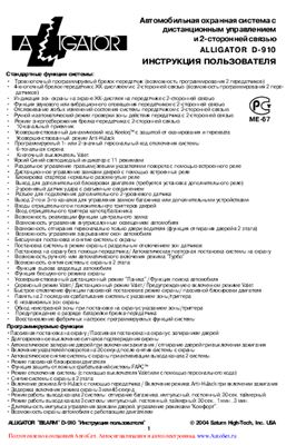 Автосигнализация - Alligator D-910 user manual