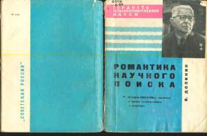 Долинин В.М. Романтика научного поиска. История Писарева, искателя, а также селекционера и генетика