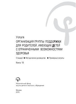 Егорова М.О. (ред.) Услуга: Организация группы поддержки для родителей, имеющих детей с ограниченными возможностями здоровья. Книга 19