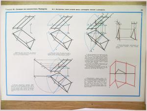 Годик Е.И., Самофалов М.И. Атлас по проекционному черчению с поэтапным решением задач