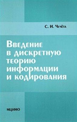 Чечёта С.И. Введение в дискретную теорию информации и кодирования