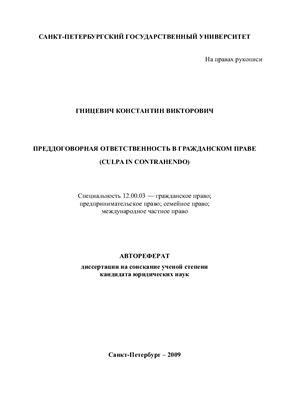Гницевич К.В. Преддоговорная ответственность в гражданском праве
