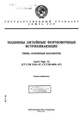ГОСТ 7020-75. Машины литейные формовочные встряхивающие. Типы, основные параметры. Издание официальное. Москва