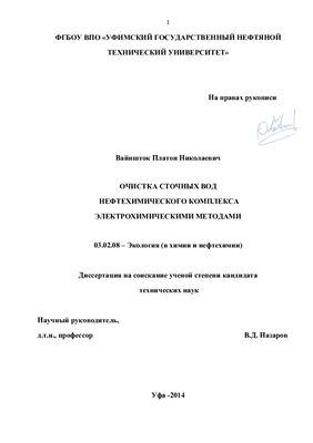 Вайншток П.Н. Очистка сточных вод нефтехимического комплекса электрохимическими методами