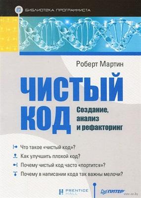 Мартин Роберт. Чистый код. Создание, анализ и рефакторинг