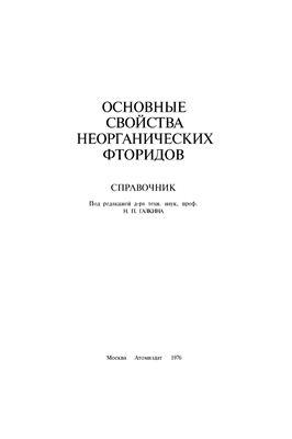Галкин Н.П. (ред.) Основные свойства неорганических фторидов