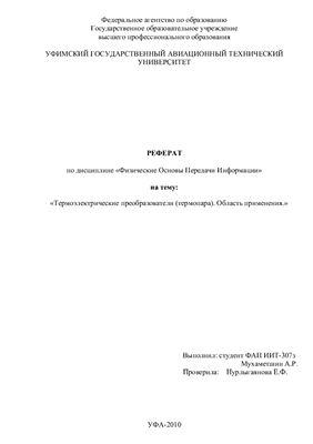 Реферат - Термоэлектрические преобразователи (термопара). Область применения