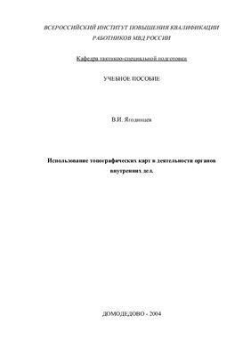 Ягодинцев В.И. Использование топографических карт в деятельности органов внутренних дел