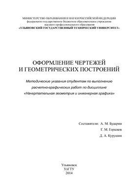 Бударин А.М., Горшков Г.М., Курушин Д.А. Оформление чертежей и геометрических построений
